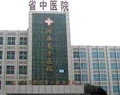 河南省中医院