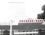 河南中醫學院第一附屬醫院