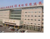 河南省妇幼保健院