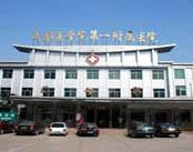 成都醫學院第一附屬醫院