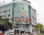 深圳廣濟醫院(皮膚科)