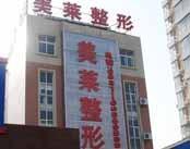 北京美莱医学美容医院
