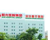 深圳春天醫院