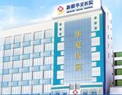 乌鲁木齐华夏医院