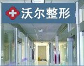 北京沃尔整形医院