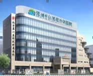 深圳泌尿外科医院