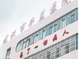 武漢市圣復元腎病研究院