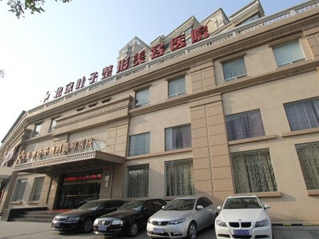 北京叶子整形美容医院图片
