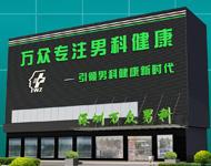 深圳万众男科医院