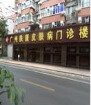 广州肤康医院
