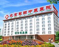 北京军颐中医癫痫病医院
