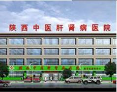陕西中医肝肾病医院(肾病科)