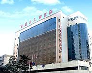 武漢仁愛醫院
