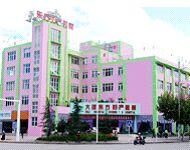 大理东方妇产医院