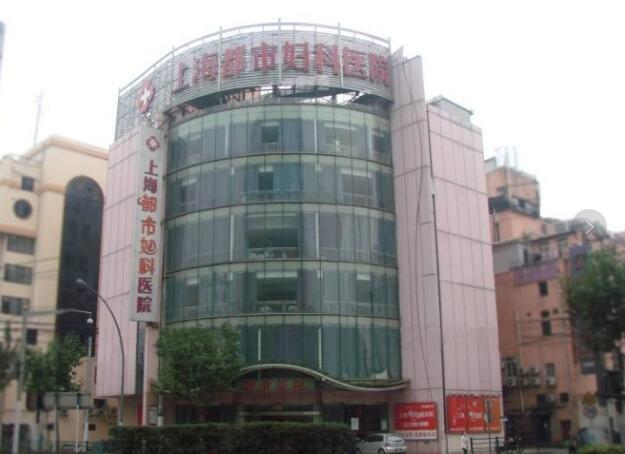 上海都市妇科医院