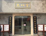 南京泰坤堂国医馆