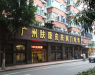 广州肤康皮肤病医院
