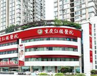 重庆红楼男科医院 (医保定点)