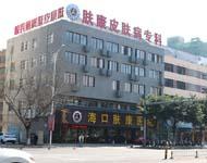 海口肤康医院