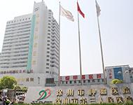 徐州市第三人民医院
