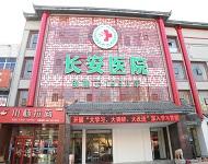 潍坊长安男科医院