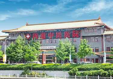 北京四惠中醫醫院