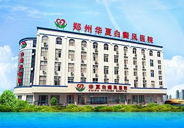 鄭州華夏白癜風醫院
