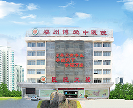 福州博愛中醫院