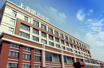 上海德濟醫院