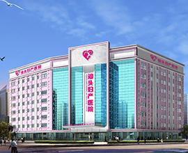 汕头妇产医院