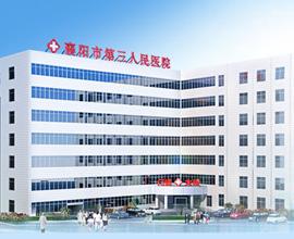 襄陽市第三人民醫院