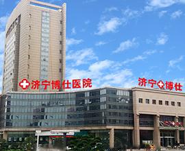 济宁博仕男科医院