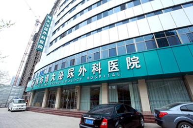 濰坊博大泌尿外科醫院