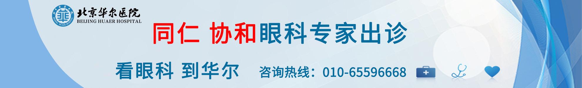 北京華爾醫院