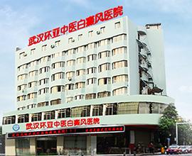 武漢環亞白癜風醫院