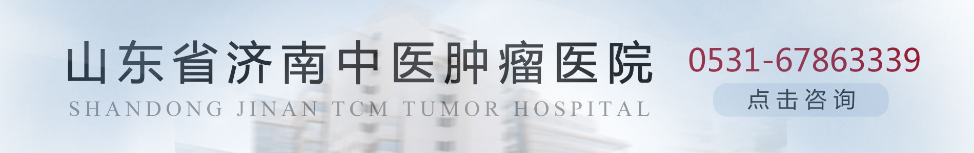 濟南中醫腫瘤醫院