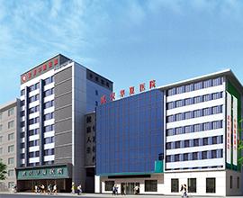 武汉华夏男科医院