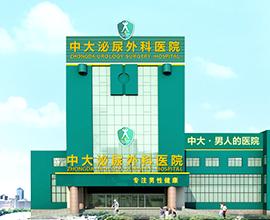 淄博中大泌尿外科醫院