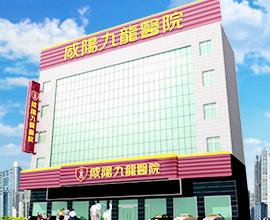咸阳九龙男科医院