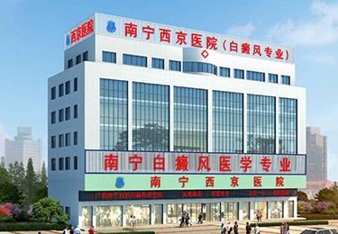 南寧西京白癜風醫院