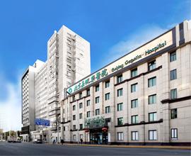 北京男科醫院