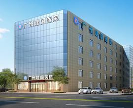 广州建国男科医院