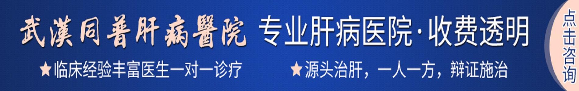武漢同普肝病醫院